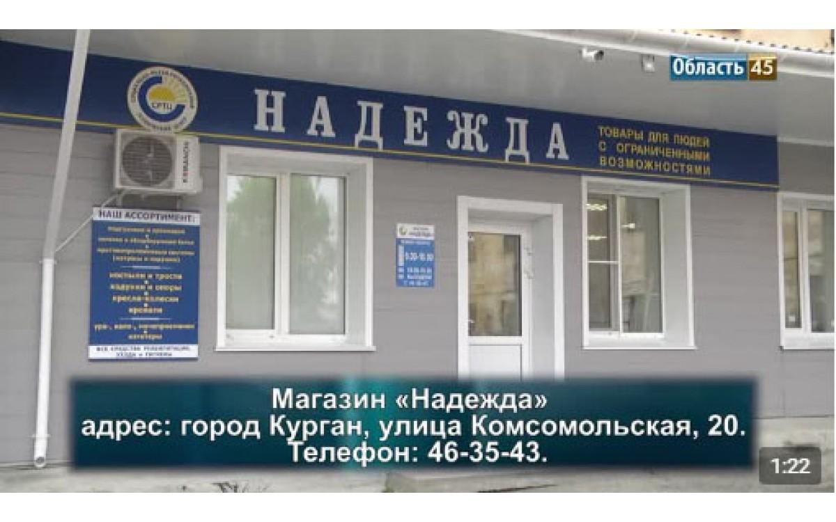"""Обзор нашего магазина """"Надежда"""""""